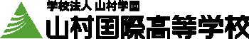 [公式]山村国際高等学校