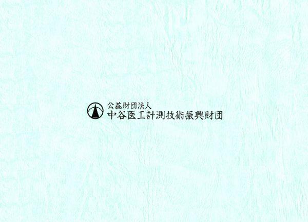 生物部(公)「中谷医工計測技術振興財団」のHPに掲載!