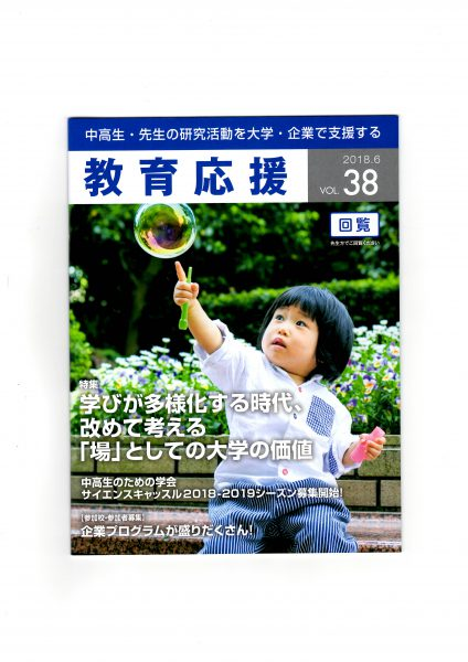 生物部『教育応援6月号』掲載!