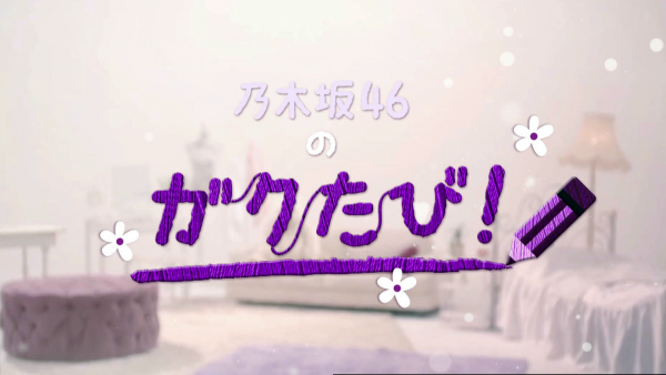 ダンス部 TV情報 乃木坂46のガクたび! 放送決定