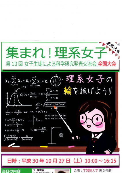 生物部「女子生徒による科学研究発表交流会」参加!