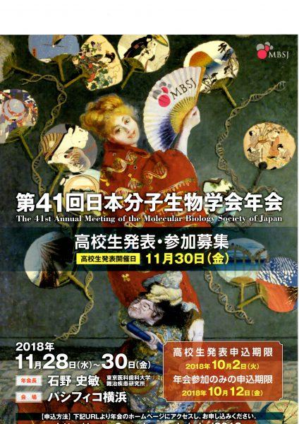 生物部「日本分子生物学会年会」高校生研究発表参加!