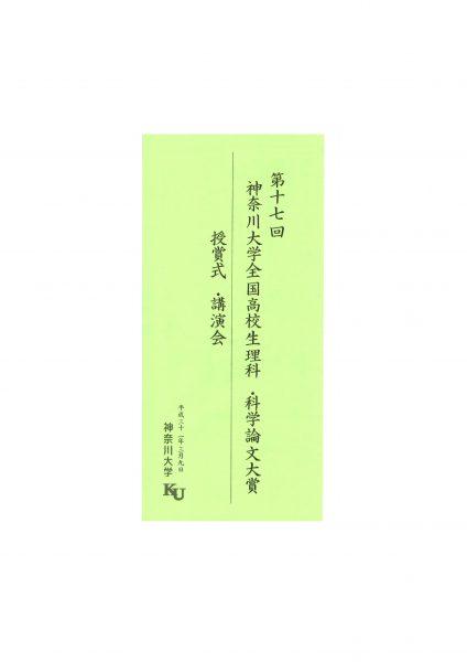 生物部『全国高校生理科・科学論文大賞』努力賞受賞!
