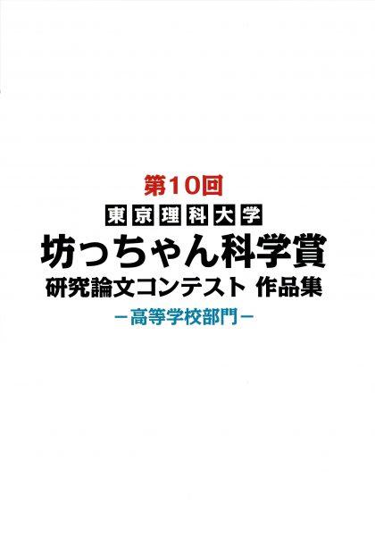 生物部『坊っちゃん科学賞』作品集出版!
