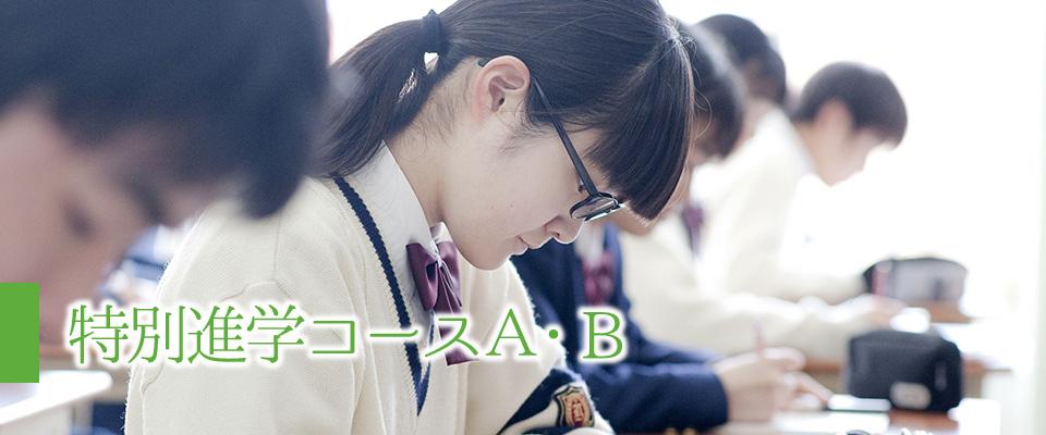 特別進学コースA・B