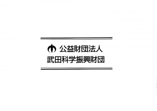 生物部『武田科学振興財団』研究助成決定!