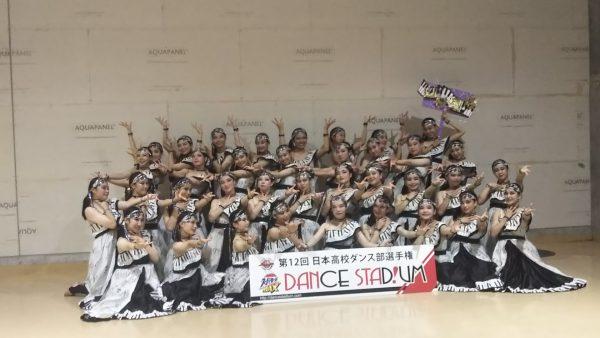 ダンス部 第12回日本高校ダンス部選手権全国大会の結果