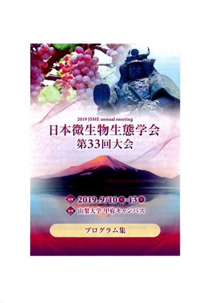 生物部『日本微生物生態学会』参加!