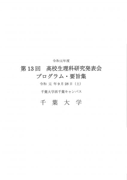 生物部『第13回 高校生理科研究発表会』参加!