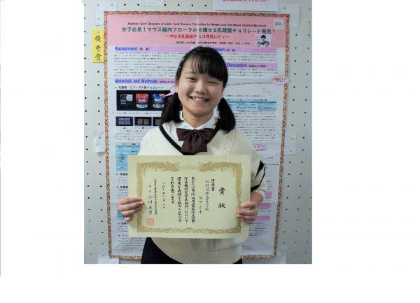 生物部『第48回 私学文化祭』優秀賞受賞!