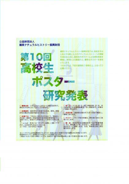 生物部『高校生ポスター研究発表』参加!