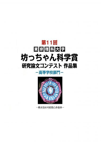 生物部「坊っちゃん科学賞 研究論文 作品集」掲載